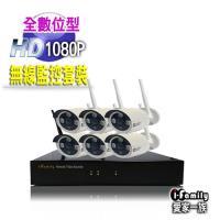 【宇晨I-Family】免配線/免設定1080P八路式無線監視系統套裝(一機六鏡頭)