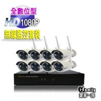【宇晨I-Family】免配線/免設定1080P八路式無線監視系統套裝(一機八鏡頭)
