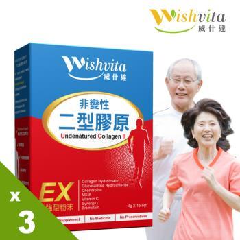 【WishVita威什達】非變性二型膠原蛋白200mg(加強型粉末)x3盒(15包/盒)