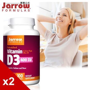 【美國Jarrow賈羅公式】非活性維生素D3軟膠囊100粒(2瓶組)