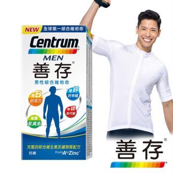 即期良品【善存】男性綜合維他命(65錠/盒)