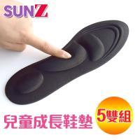 【SUNZ】  防震減壓3D足弓兒童成長鞋墊-超值5雙組