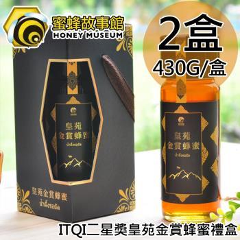 蜜蜂故事館 iTQi二星獎皇苑金賞蜂蜜禮盒2盒〈430g/盒〉
