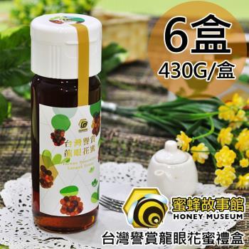 蜜蜂故事館台灣譽賞龍眼花蜜禮盒6盒〈430g/盒〉