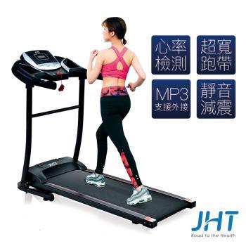 JHT EazyRun家用型跑步機