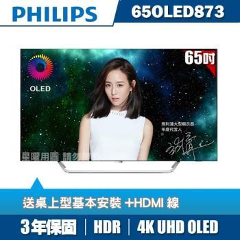 PHILIPS飛利浦 65吋4K OLED HDR智慧連網顯示器+視訊盒65OLED873