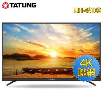 TATUNG大同43型4K HDR聯網液晶顯示器+視訊盒UH-43T10