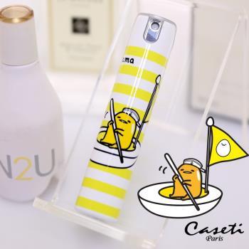 蛋黃哥 X Caseti 懶得划船 蛋黃哥香水分裝瓶