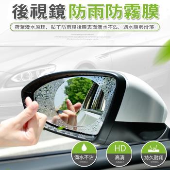 汽車後視鏡防雨防霧膜 4片入 防水貼膜 後視鏡貼 可適用Gogoro
