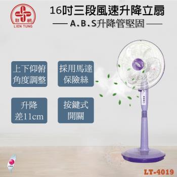 聯統 16吋三段風速升降立扇 LT-4019 (電風扇/立扇/風扇)(台灣製造)