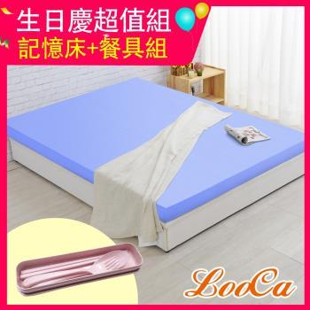 LooCa 美國Microban釋壓12cm記憶床墊-單人3尺 生日慶超值組