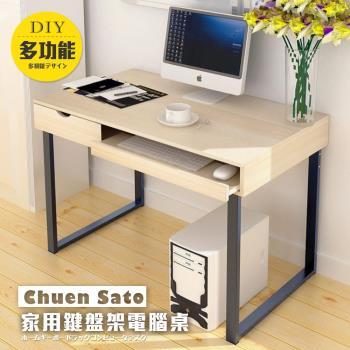 DIY 泉佐家用鍵盤架電腦桌