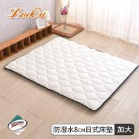 LooCa 吸濕排汗防潑水-超厚8cm兩用日式床墊-加大6尺