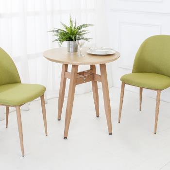 Bernice 米凱2.3尺簡約圓型洽談桌 休閒桌