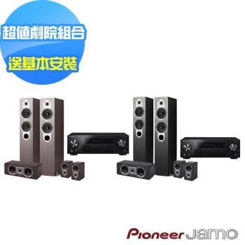 【Pioneer x Jamo 】五聲道家庭劇院(VSX-531+S426HCS)---【含專人安裝+送25米喇叭線】