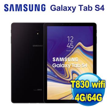 【限時好禮】三星 Samsung Galaxy Tab S4 T830 Wi-Fi 平板電腦 (4G/64G) SM-T830NZKABRI