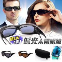 台灣製偏光太陽眼鏡 (超值2入)外掛式防風超輕量抗UV400(贈眼鏡盒)