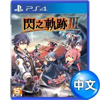 PS4 英雄傳說 閃之軌跡Ⅲ - 中文版-加送閃軌手腕吊飾*1