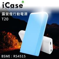 iCase+ T20-認證露營燈行動電源-藍