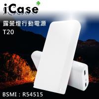 iCase+ T20-認證露營燈行動電源-白