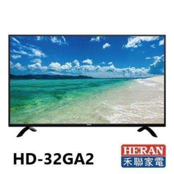 HERAN 禾聯 32吋 9H強化玻璃 液晶顯示器+視訊盒 HD-32GA2