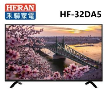 HERAN 禾聯 32吋LED液晶顯示器+視訊盒 HF-32DA5