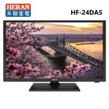 HERAN 禾聯 24吋LED液晶顯示器+視訊盒 HF-24DA5