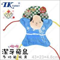 日本TK《啾啾潔牙飛鼠多功能玩具-日本武士》飛盤+玩具球+藏食益智