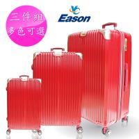 YC Eason 星光二代三件組海關鎖款PC硬殼行李箱(混色-多色可選)