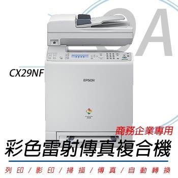 Epson AcuLaser CX29NF 多功能 彩色雷射複合機 列印/影印/掃描/傳真 四合一