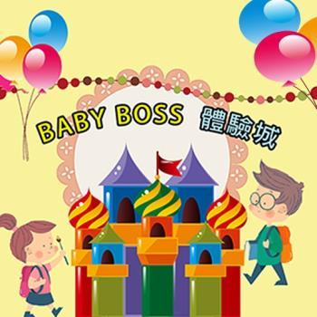 Baby Boss 職業體驗任意城(1大1小)親子套票2組