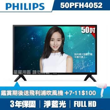 PHILIPS飛利浦 50吋FHD LED液晶顯示器+視訊盒50PFH4052