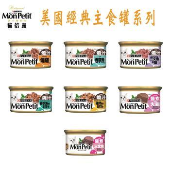 MonPetit貓倍麗美國經典主食罐-7種口味  85g X 24罐