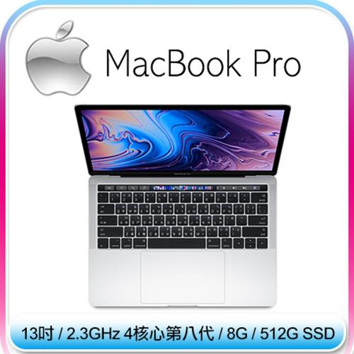 【2018新款】Apple Macbook Pro 13.3吋  2.3GHZ QC/8GB/512GB(MR9V2TA/A)銀