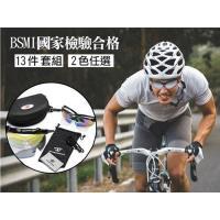 【JAR嚴選】【ROBESBON】萬能運動太陽眼鏡13件套組