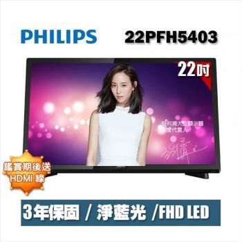 PHILIPS飛利浦 22吋FHD液晶顯示器+視訊盒22PFH5403