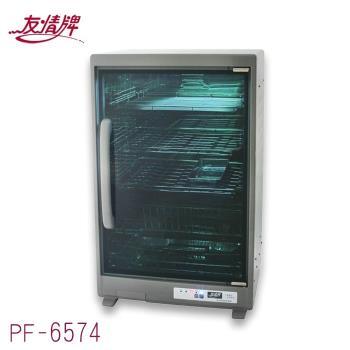友情牌 96公升紫外線不鏽鋼烘碗機PF-6574