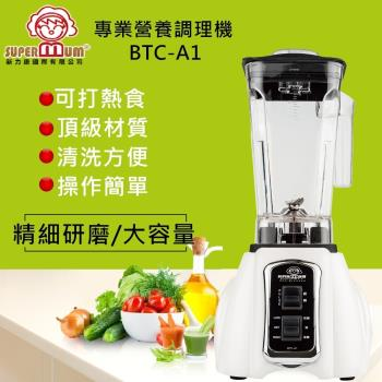 SUPERMUM 專業營養調理機 BTC-A1 白(環保包裝販售.加贈料理刀)
