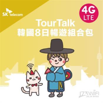 TourTalk 真人翻譯旅遊管家+韓國4G上網吃到飽 8日暢遊組合包