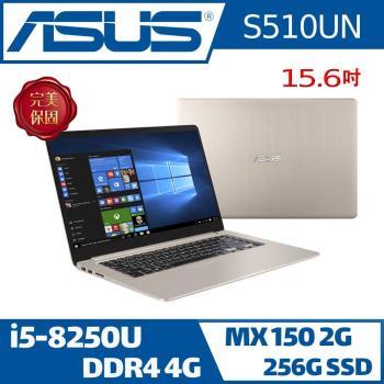 ASUS華碩 VivoBook S 15.6吋輕薄FHD獨顯效能筆電 冰柱金 i5-8250U/4G/256G SSD/MX 150 2G/背光鍵盤/Win10 S510UN-0161A8250U