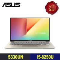 ASUS華碩 VivoBook S 四窄邊獨顯高速筆電 i5-8250U/8G/512G SSD/MX 150 2G S330UN-0032D8250U