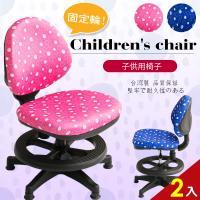 A1 點點繽紛固定式兒童成長椅 2色可選 2入