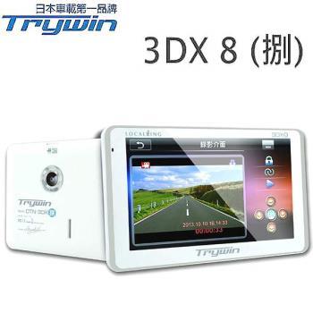 (福利品) Trywin 3DX8 捌18合1行車導航整合機 附贈8G記憶卡