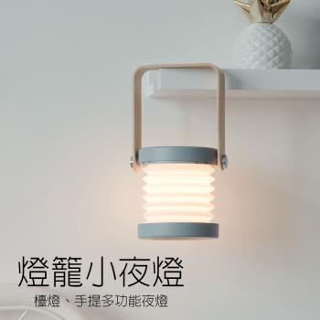 創意手提燈籠燈 可伸縮 觸控式小夜燈 LED造型檯燈 禮物