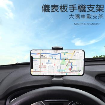 Baseus 大嘴車用儀表板手機支架 HUD 導航支架 手機座 夾持式