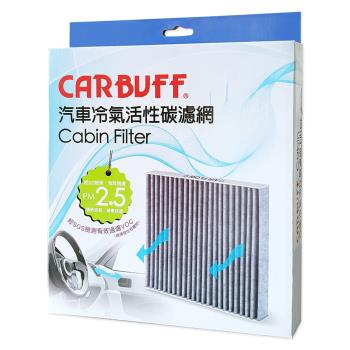 CARBUFF 汽車冷氣活性碳濾網 Hyundai Santa Fe(2014~)適用