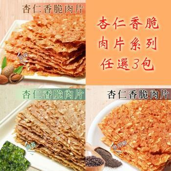 台畜 杏仁香脆肉片系列 任選3包 (原味/黑胡椒/海苔)