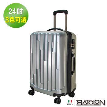 Batolon寶龍  (24吋)  精品魔力TSA海關鎖PC硬殼箱/行李箱/旅行箱