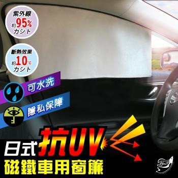 Effect 新一代日式抗UV磁鐵車用窗簾-2入組