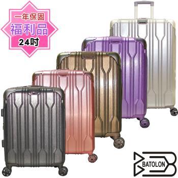 (福利品  24吋) PC混款加大TSA鎖硬殼箱/行李箱